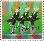 Europa. Circus E Stamp (2002) Trick Tri-cyclists