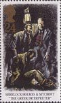 Sherlock Holmes 24p Stamp (1993) The Greek Interpreter